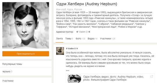 Самая большая группа в Одноклассниках об Одри Хепберн