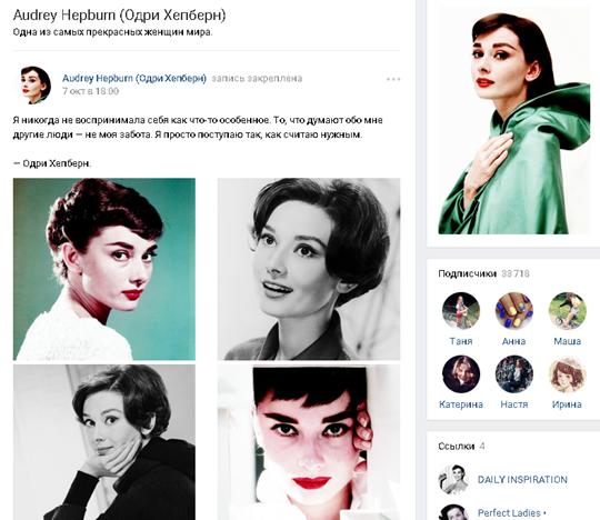 Самая большая группа ВКонтакте об Одри Хепберн